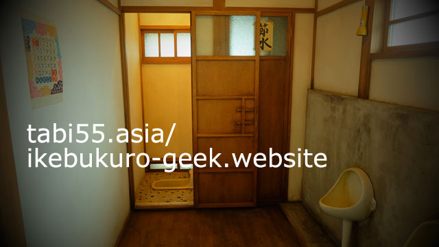 It seems to smell! Reproduction of Tokiwaso toilet