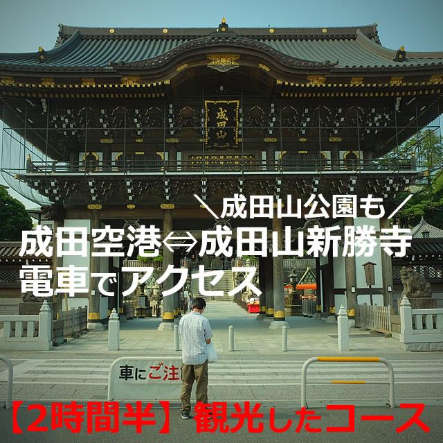 成田空港⇔成田山新勝寺に電車でアクセス【2時間半】成田山公園も観光したコース