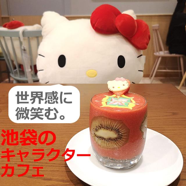 池袋のキャラクターカフェ!アニメの聖地【3選】