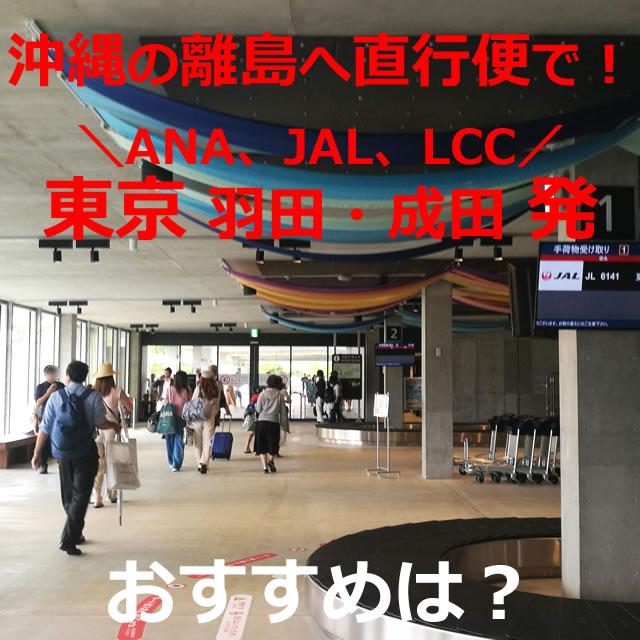 沖縄の離島へ直行便で!東京(羽田/成田)×ANA、JAL、LCCまとめ