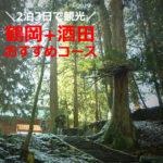 鶴岡と酒田をどっちも観光【2泊3日】おすすめのモデルコースは?(山形/庄内)