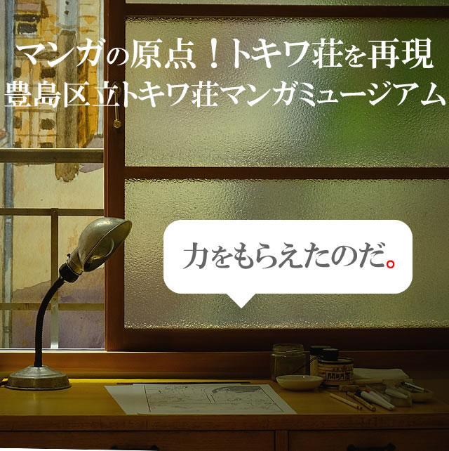 トキワ荘マンガミュージアムがオープンしたのだ!訪問記
