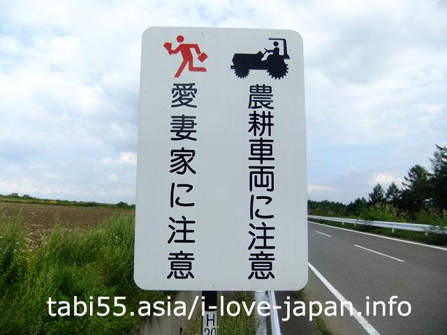 群馬県の面白い交通標識