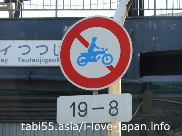 茨城県のレアな交通標識