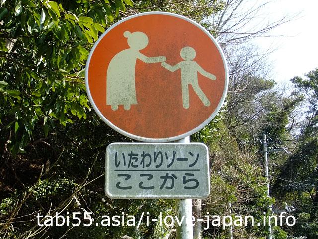静岡県のおもしろい交通標識