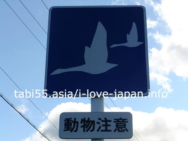 宮城県のレアな交通標識