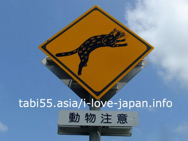 八重山諸島の珍しい交通標識