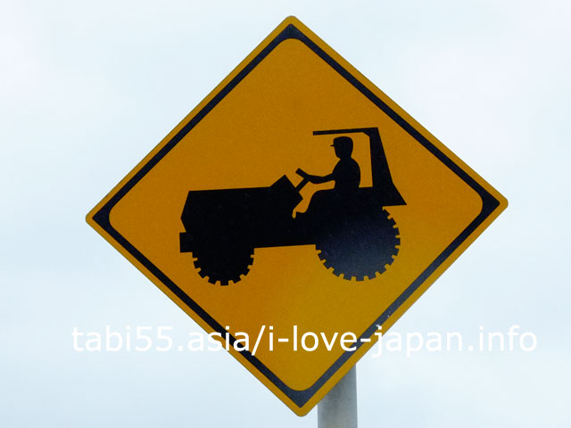 宮古島の珍しい交通標識