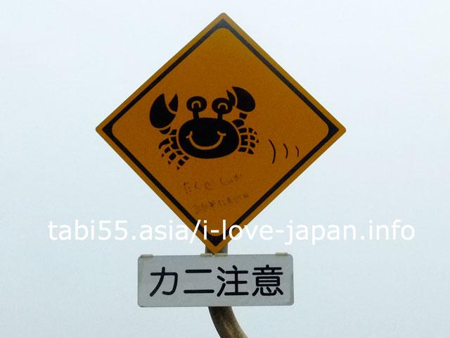 沖縄本島の珍しい交通標識