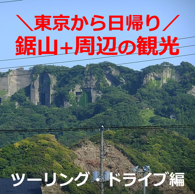 鋸山×ツーリング!東京から日帰りで周辺観光したルート。ドライブでも…