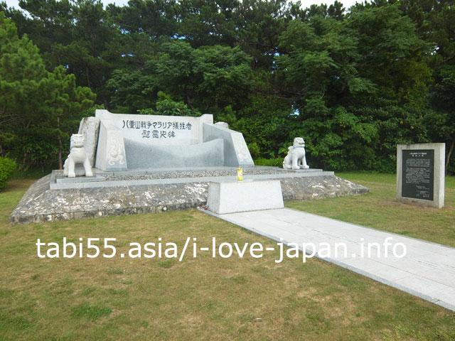 八重山戦争マラリア犠牲者慰霊碑に手をあわせる