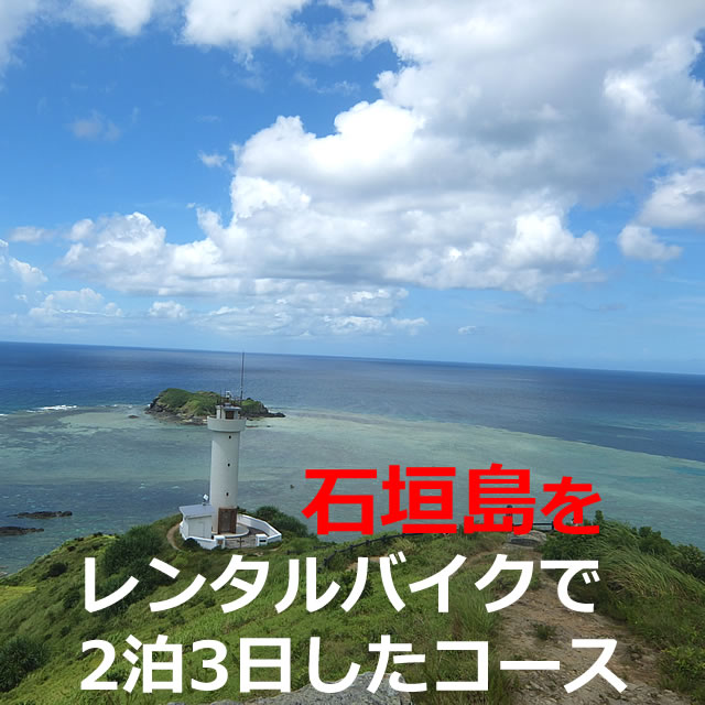 石垣島【2泊3日】観光!レンタルバイクで女ひとり旅したコース(沖縄)後編