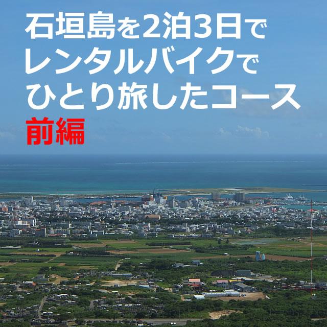 石垣島を女ひとり旅!レンタルバイク【2泊3日】観光したコース(沖縄)前編