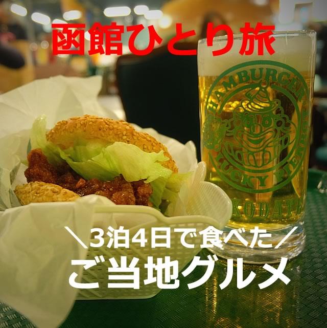 函館一人旅のグルメは?3泊4日ひとりご飯、食事【9食】