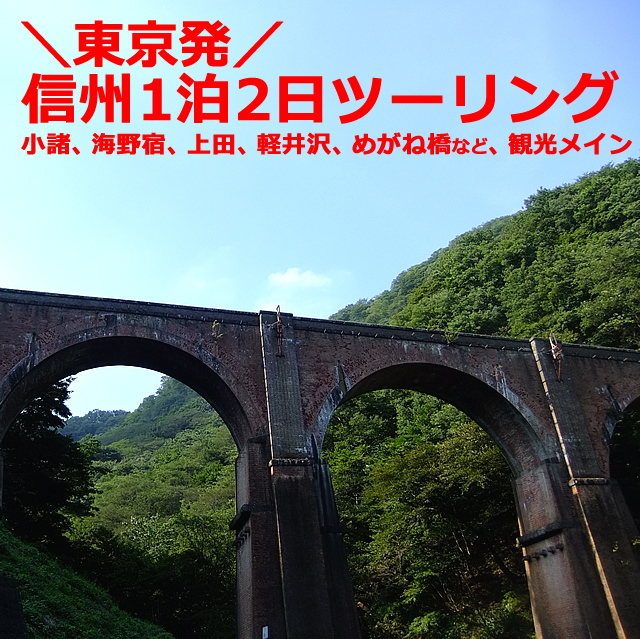信州【1泊2日】ツーリング!小諸、海野宿、上田、軽井沢、めがね橋など(長野/群馬)