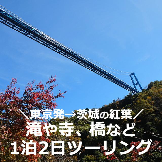 東京発→茨城の紅葉!滝や寺、橋など【1泊2日】観光地ツーリング