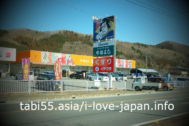 小鹿野歌舞伎仕様のスーパー:やまよしで、地元産を探す