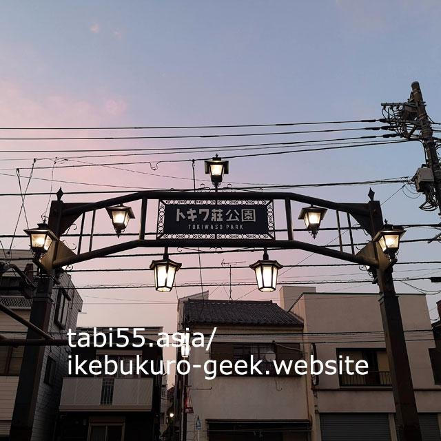 トキワ荘マンガミュージアムを訪問するなら!おすすめの時間は