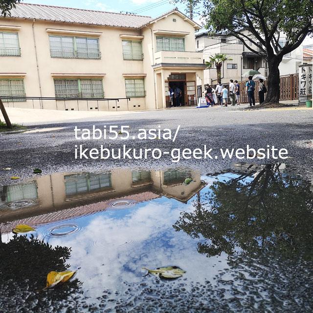 にわか雨×トキワ荘マンガミュージアム
