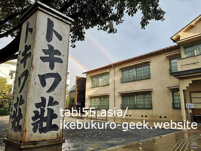 虹×トキワ荘マンガミュージアム