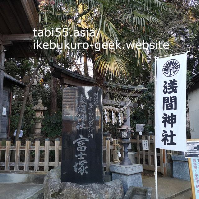 江古田駅北口目の前!江古田浅間神社