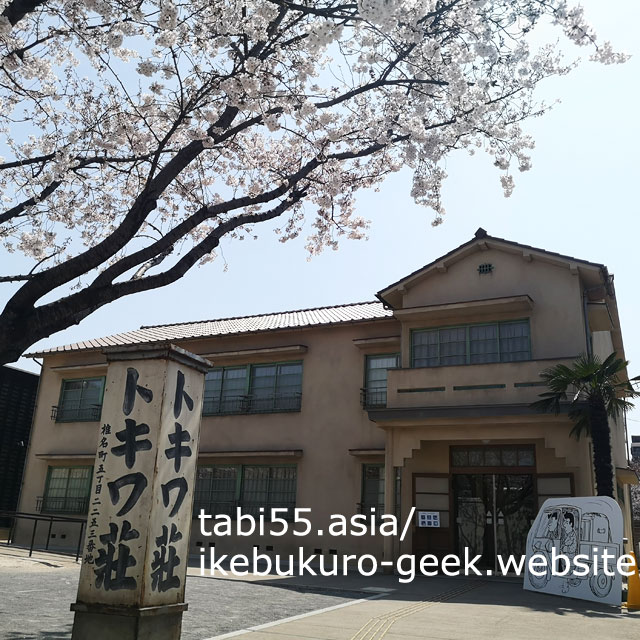 桜とトキワ荘マンガミュージアム