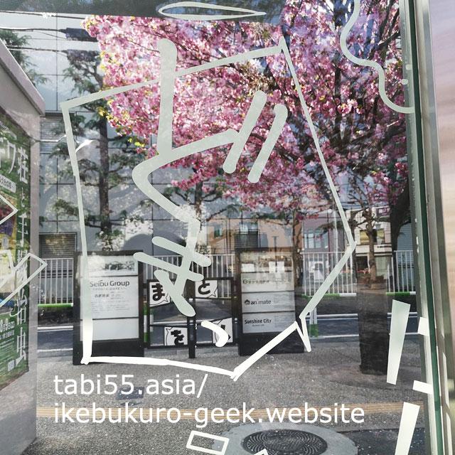 八重桜×トキワ荘マンガミュージアム
