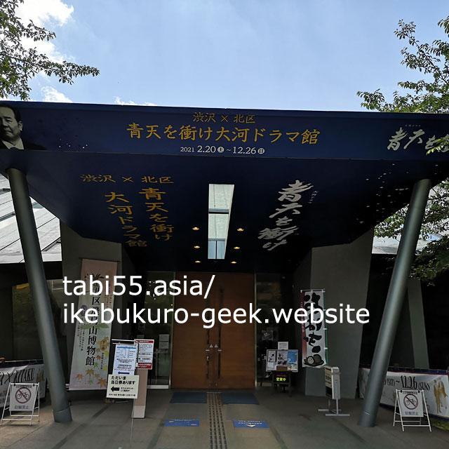 【期間限定】渋沢×北区 青天を衝け大河ドラマ館(北区飛鳥山博物館内)