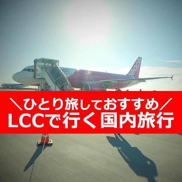 LCCで国内旅行しておすすめ【13選】東京(成田)発×一人旅